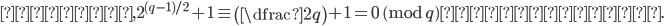 よって,2^{(q-1)/2} + 1 \equiv \left(\dfrac{2}{q}\right) + 1 = 0 \pmod qが示された.