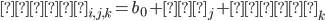 価格_{i,j,k}=b_0+駅_j+路線_k