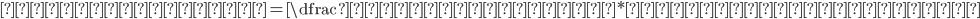 実質為替相場 = \dfrac{名目為替相場 * 国内価格}{外国価格}