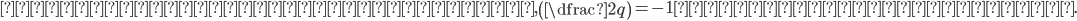 平方剰余の第二補充則より,\left(\dfrac{2}{q}\right) = -1であることが分かる.