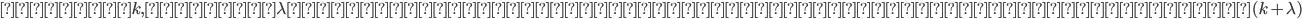 自由度k, 非心度\lambdaのの非心カイ二乗分布に従う確率変数の期待値は(k+\lambda)