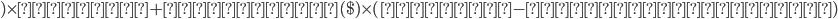 評価損益(円)= 評価損益($) \times レート + 取得総額($)\times (レート - 平均ドルコスト)