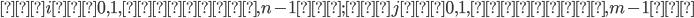 (i=0,1,・・・,n-1);(j=0,1,・・・,m-1)
