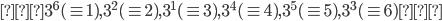 {3^6( \equiv 1),3^2( \equiv 2),3^1( \equiv 3),3^4( \equiv 4),3^5( \equiv 5),3^3( \equiv 6)}