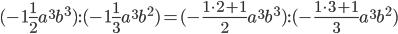 (-1\frac{1}{2}a ^{3} b^{3}):(-1\frac{1}{3}a ^{3} b^{2})=(-\frac{1\cdot2+1}{2}a ^{3} b^{3}):(-\frac{1\cdot3+1}{3}a ^{3} b^{2})