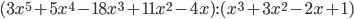 (3x ^{5}+5x ^{4}-18x ^{3}+11x ^{2}-4x):(x ^{3}+3x ^{2}-2x+1)
