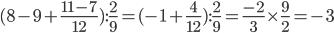 (8-9+\frac{11-7}{12}):\frac{2}{9}=(-1+\frac{4}{12}):\frac{2}{9}=\frac{-2}{3}\times\frac{9}{2}=-3