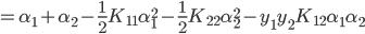 =\alpha_1+\alpha_2-\frac12 K_{11} \alpha_1^2 - \frac12 K_{22} \alpha_2^2 - y_1 y_2 K_{12} \alpha_1 \alpha_2 \\