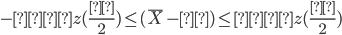 -σ×z(\frac{α}{2}) \leq (\overline{X}-μ) \leq σ×z(\frac{α}{2})