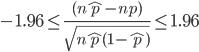 -1.96 \leq \frac{(n\hat{p}- np)}{\sqrt{n\hat{p}(1-\hat{p})}} \leq 1.96