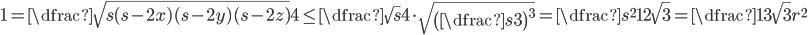 1=\dfrac{\sqrt{s(s-2x)(s-2y)(s-2z)}}{4}\leq\dfrac{\sqrt s}4\cdot\sqrt{\left(\dfrac s3\right)^3}= \dfrac{s^2}{12\sqrt3}=\dfrac1{3\sqrt3r^2}