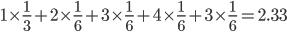 1\times\frac{1}{3} + 2\times\frac{1}{6} + 3\times\frac{1}{6} + 4\times\frac{1}{6} + 3\times\frac{1}{6} = 2.33