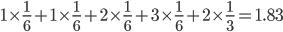 1\times\frac{1}{6} + 1\times\frac{1}{6} + 2\times\frac{1}{6} + 3\times\frac{1}{6} + 2\times\frac{1}{3} = 1.83