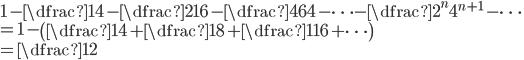 1-\dfrac{1}{4}-\dfrac{2}{16}-\dfrac{4}{64}-\cdots-\dfrac{2^n}{4^{n+1}}-\cdots\\=1-\left(\dfrac{1}{4}+\dfrac{1}{8}+\dfrac{1}{16}+\cdots\right)\\=\dfrac{1}{2}