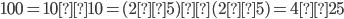 100=10×10=(2×5)×(2×5)=4×25