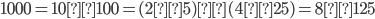 1000=10×100=(2×5)×(4×25)=8×125