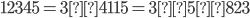 12345=3×4115=3×5×823