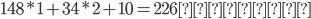 148*1+34*2+10=226バイト