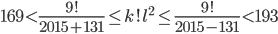 169<\frac{9!}{2015+131}\leq k!l^2\leq \frac{9!}{2015-131}<193