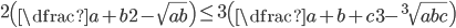 2\left(\dfrac{a+b}2-\sqrt{ab}\right)\leq3\left(\dfrac{a+b+c}3-^3\sqrt{abc}\right)