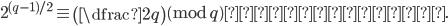 2^{(q-1)/2} \equiv \left(\dfrac{2}{q}\right) \pmod qが成り立つ.