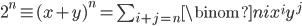 2^n \equiv (x+y)^n = \sum_{i+j=n}\binom{n}{i}x^iy^j