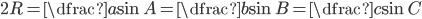 2R=\dfrac {a}{\sin A}=\dfrac {b}{\sin B}=\dfrac {c}{\sin C}