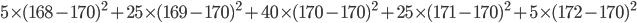 5\times(168-170)^2+25\times(169-170)^2+40\times(170-170)^2+25\times(171-170)^2+5\times(172-170)^2