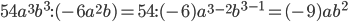 54 a^{3} b^{3}: (-6a^{2} b)=54 :(-6) a^{3-2} b^{3-1}=(-9) a b^{2}
