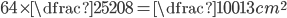 64\times\dfrac{25}{208}=\dfrac{100}{13}cm^2