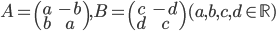 A=\begin{pmatrix} a&-b \\b&a \end{pmatrix},B=\begin{pmatrix} c&-d \\d&c \end{pmatrix} (a,b,c,d\in\mathbb{R})