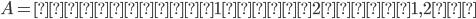 A={∅}{1}{2}{1,2}