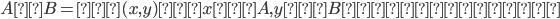A×B={(x,y)|x∈A, y∈B} 積集合