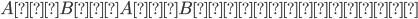 A⊂B AはBの部分集合