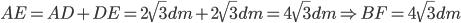 AE = AD + DE =2\sqrt{3} dm +2\sqrt{3} dm = 4\sqrt{3} dm\Rightarrow BF = 4\sqrt{3} dm