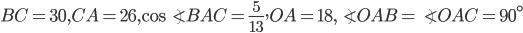 BC=30, CA=26, \cos \angle BAC = \frac{5}{13},OA=18, \angle OAB = \angle OAC = 90^\circ