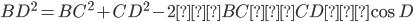 BD^2 = BC^2 + CD^2 - 2・BC・CD・\cos{D}