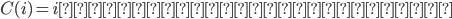 C(i) = iを含む既約な閉集合