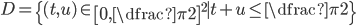 D=\{(t,u)\in\left[0,\dfrac{\pi}{2}\right]^2\mid t+u\leq \dfrac{\pi}{2}\}