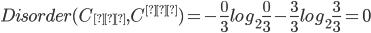 Disorder(C_{茶}, C^{茶}) = -\frac{0}{3}log_2\frac{0}{3} - \frac{3}{3}log_2\frac{3}{3} = 0