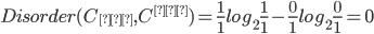 Disorder(C_{赤}, C^{赤}) = \frac{1}{1}log_2\frac{1}{1} - \frac{0}{1}log_2\frac{0}{1} = 0