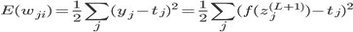 E({w_{ji}})=\frac{1}{2}\sum_{j}(y_{j}-t_{j})^2=\frac{1}{2}\sum_{j}(f(z_{j}^{(L+1)})-t_{j})^2