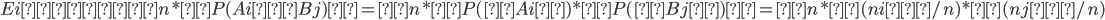 Ei =n *P( Ai ∩ Bj ) =n *P(Ai) *P(Bj) = n *( ni・ / n ) *( nj・ / n )