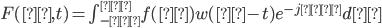 F(ω,t)=\int_{-∞}^{∞}f(τ)w(τ-t)e^{-jωτ}dτ