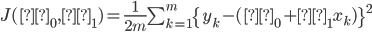 J(θ_0, θ_1)=\frac{1}{2m}\sum_{k=1}^{m} \{y_k-(θ_0 + θ_1x_k)\}^2