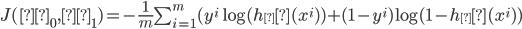 J(θ_0, θ_1)=-\frac{1}{m}\sum_{i=1}^{m} (y^i\log(h_θ(x^i)) + (1-y^i)\log(1-h_θ(x^i))