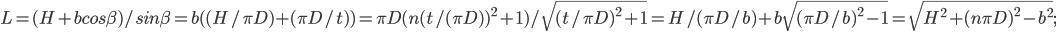 L = (H+bcos\beta)/sin\beta = b((H/\pi D)+(\pi D/t))=\pi D(n(t/(\pi D))^{2}+1)/\sqrt{(t/\pi D)^{2}+1}=H/(\pi D/b)+b\sqrt{(\pi D/b)^{2}-1}= \sqrt{H^{2}+(n\pi D)^{2}-b^{2}};
