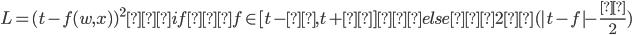 L= (t-f(w,x))^2 if f\in[t-δ,t+δ ]  else  2δ(|t-f|-\frac{δ}{2})