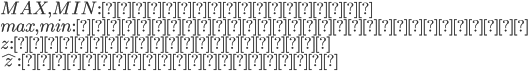 MAX,MIN:伸張化の範囲\\ max,min:原画像の濃度値の範囲\\ z:変換前の濃度値\\ \hat{z}:変換後の濃度値