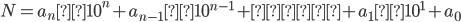 N=a_n×10^n+a_{n-1}×10^{n-1}+……+a_1×10^1+a_0
